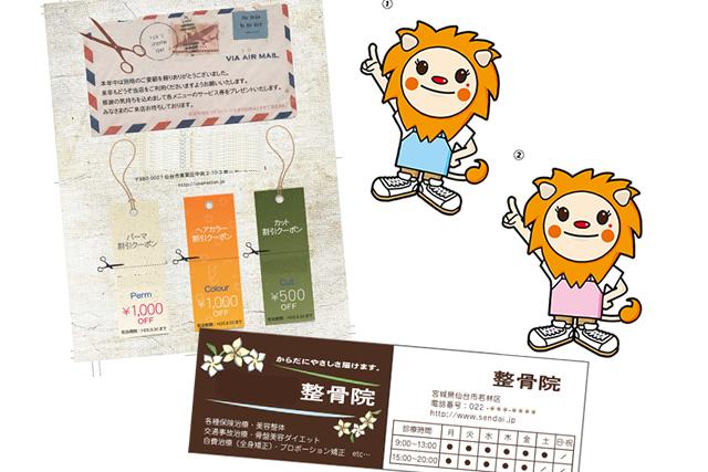 ネット印刷デザインなら仙台のアットインターフェース