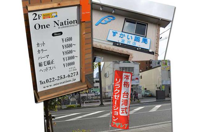 仙台のホームページ制作会社でありながら各種看板デザインもお受けします