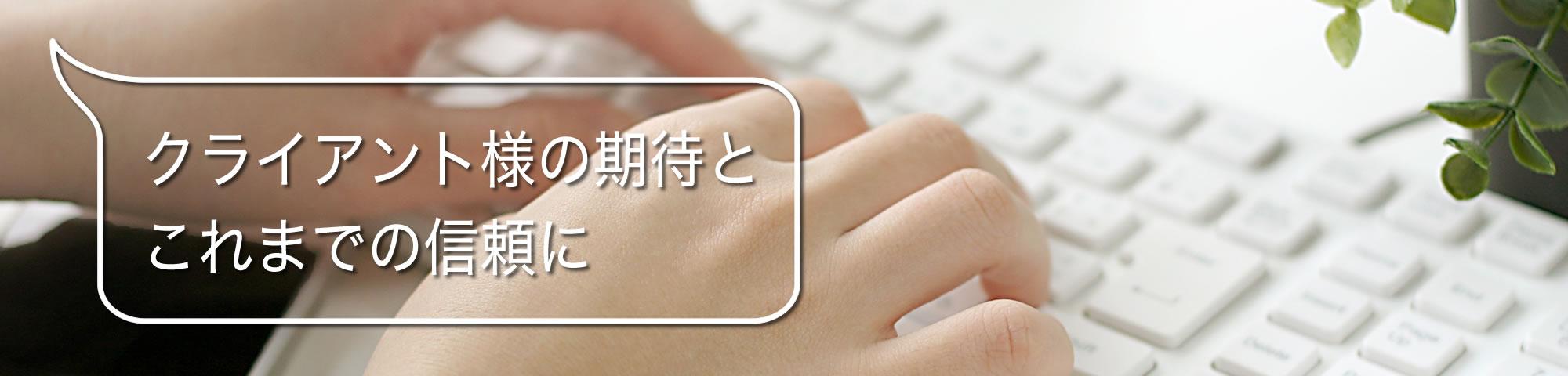 仙台のホームページ作成なら低価格ながらも高品質なデザインの両立サービスをご提供いたします
