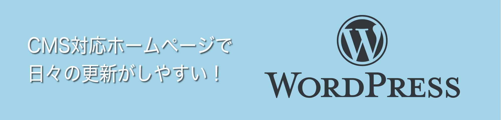 仙台でホームページ制作ならCMS対応の更新がしやすいワードプレスがおすすめ