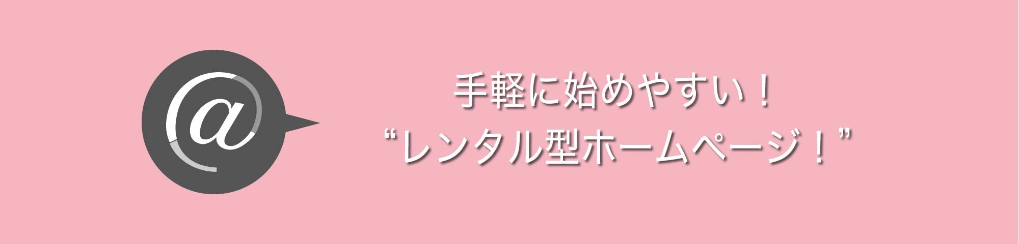 仙台でホームページ制作ならアットのレンタル型ホームページサービスが便利!