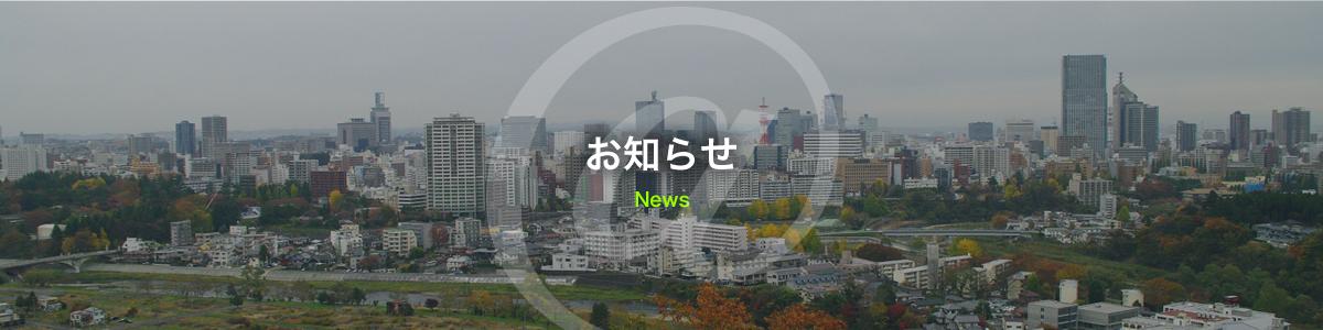 仙台で検索エンジン上位表示が名能なレスポンシブデザインのホームページ制作