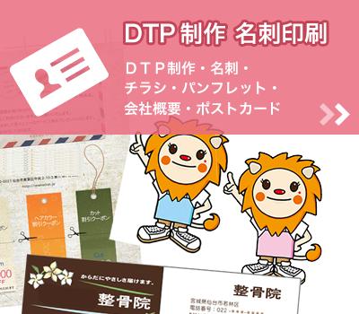 仙台のホームページ制作はもちろん、DIPなど各種印刷デザインもお受けしています。