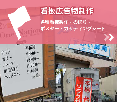ホームページ制作はもちろん、仙台で看板・のぼりのデザインも格安で対応が可能です。