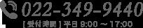 仙台でホームページ制作のご相談はこちらまで。tel:022-349-9440