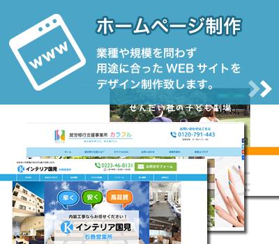 仙台で高品質・低価格なホームページ制作・レスポンシブデザインが強みです
