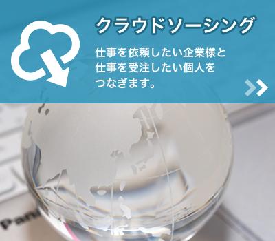 仙台でホームページ制作なら宮城県内どこでも!出張費などの余分なコストはかかりません。